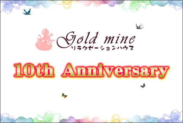 Gold mine 10周年祭!! 第二弾!!