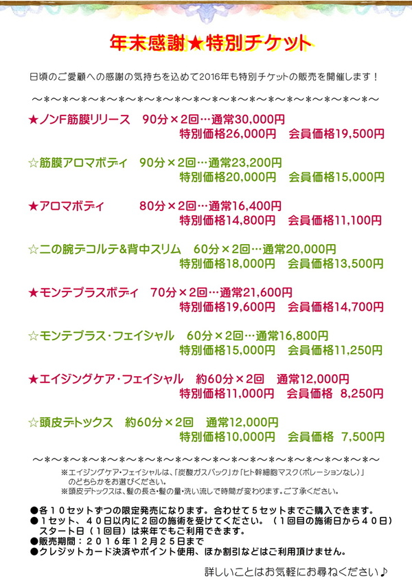 年末感謝☆特別チケット