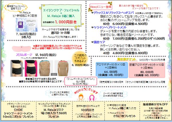 周年祭スタート☆5月21日~6月30日