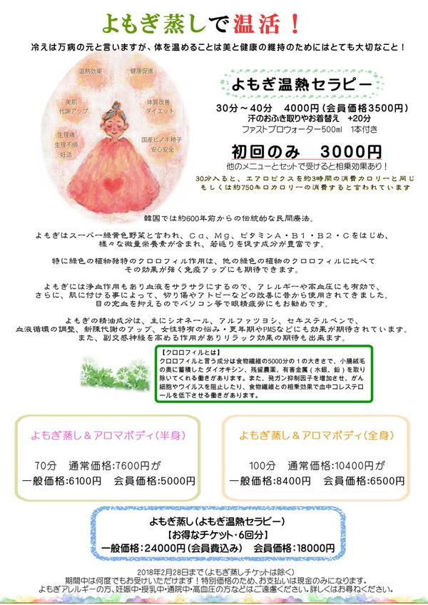 花粉症対策によもぎ蒸し♡♡♡ 期間延長3月21日まで