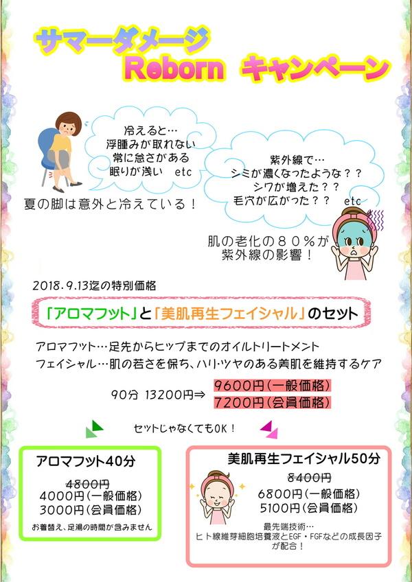 夏のお悩み解消メニューpart②