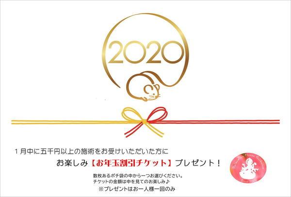 ☆2020年もよろしくお願いします!お年玉キャンペーン☆