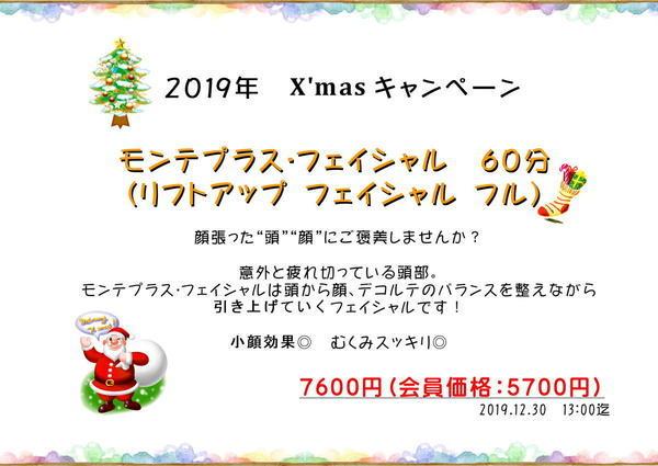年末特別チケット販売☆2020年福袋&クリスマスキャンペーン♪