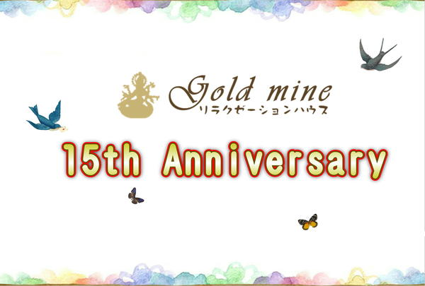 Gold mine 15周年祭☆キャンペーン
