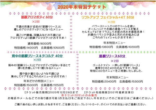毎年好評の☆年末特別チケット&21年開運福袋☆販売・予約を開始します♪