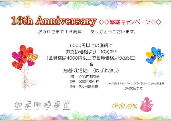 ✨16th Anniversary 感謝キャンペーン✨