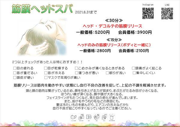 🌻夏のキャンペーン 筋膜ヘッドスパ登場!